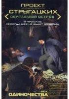Книги стругацкие скачать торрент
