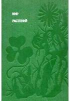 Эротические рассказы про растений фото 229-148